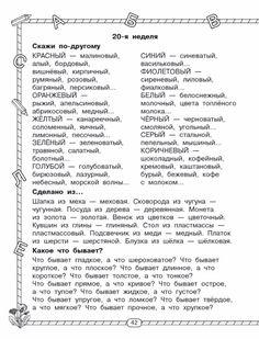 135287793_Uzorova_OV_Nefedova_EA_buystraya_podgotovka_k_shkole44.jpg (533×699)