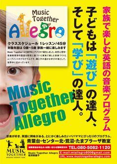 o-uccinoさんの提案 - 英語の幼児音楽教室のフライヤー | クラウドソーシング「ランサーズ」