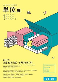 Design Sight – 单位展