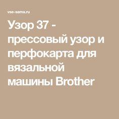Узор 37 - прессовый узор и перфокарта для вязальной машины Brother