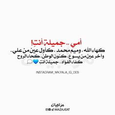 My Big Love, My Mom, Quotations, Arabic Calligraphy, Math, Instagram, Makeup, Cute, Make Up