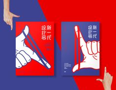 Q世代 Generation Q:2016 YODEX Proposal on Behance