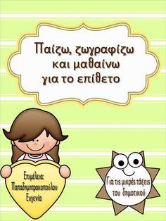 Grade 1, Second Grade, Special Education Math, Learn Greek, Grammar, Language, Classroom, Teaching, Activities