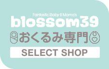 blossom39 おくるみ専門 SELECT SHOP