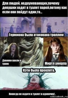 Harry Potter Mems, Harry Potter Art, Harry Potter Universal, Hogwarts, Harry Potter Printables, Some Jokes, First Love, My Love, It Movie Cast