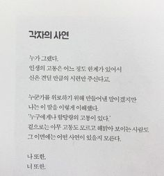 The Words, Great Words, Learn Another Language, Korean Quotes, Cheer Me Up, Korean Language, Anne Of Green Gables, Sentences, Poems