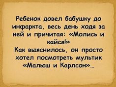 Russian Jokes, Smiles And Laughs, Adult Humor, Father And Son, Satire, Happy Life, Quotations, Funny Pictures, Funny Quotes