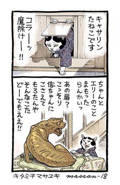 ユーザーアクション    フォロー中   北道正幸 @kitamichi 専用口。#マッサン絵 #マッサン絵展示用