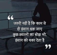 Hindi Quotes Images, Shyari Quotes, Love Quotes In Hindi, Fact Quotes, Motivational Quotes, Life Quotes, Mood Off Quotes, Heartache Quotes, Friendship Quotes In Hindi