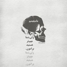 Text Pictures, Cool Pictures, S8 Wallpaper, Sad Texts, Cute Disney Drawings, Persian Poetry, Good Sentences, Persian Quotes, Bio Quotes