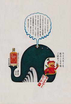 Vintage Japanese ad for Suntory Whisky Illustration Photo, Graphic Design Illustration, Japan Design, Vintage Japanese, Japanese Art, Japanese Style, Japanese Poster, Japanese Graphic Design, Chuck Norris