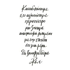 Greek Quotes, Couple Quotes, So True, Texts, How To Memorize Things, Romance, Math Equations, Words, Instagram