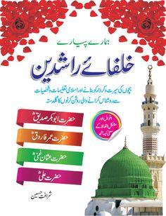 child-khulfa 160 Islamic Books In Urdu, Web Design Software, Free Books, Books To Read, Literature, Pdf, Reading, Children, Places