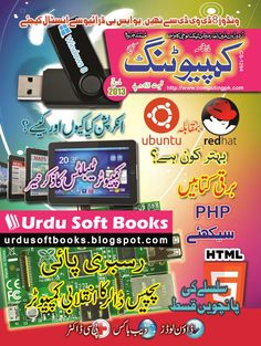 Computing Magazine March 2013 is one of leading Computer and IT Urdu magazines in Pakistan, Computing Magazine covers lot of general and technical computer topics, Computing Magazines published each month regularly from Karachi, Pakistan. Computing magazine is a unique source of IT. Computing Magazine March 2013 issue contains following articles.  Index Of Articles. Editorial Information Technology News in Urdu HTML 5 in Urdu (Part 5) Raspberry Pi, Revolutionary Computer in $25 Talking about…