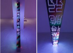 Jenny Holzer's Popular Truisms Get First Chinese LED Texts - Creators