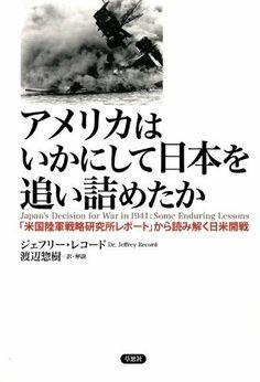 アメリカはいかにして日本を追い詰めたか: 「米国陸軍戦略研究所レポート」から読み解く日米開戦 ジェフリー レコード, http://www.amazon.co.jp/dp/4794220154/ref=cm_sw_r_pi_dp_G7Agtb021B873
