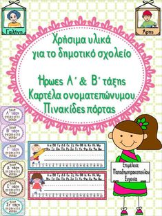 Educate Your Children At Home With These Essential Tips 5 – Education Ministry Of Education, Education Quotes, Physical Education, Autism Education, Primary School Teacher, Special Education Teacher, Educational Toys For Toddlers, Greek Alphabet, Quitting Your Job