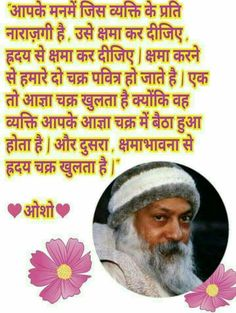 Osho Hindi Quotes, Friendship Quotes In Hindi, Quotations, Good Thoughts Quotes, Positive Thoughts, Deep Thoughts, Spiritual Messages, Spiritual Quotes, Osho Love