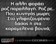 Funny Greek Quotes, Sarcastic Quotes, Funny Quotes, Speak Quotes, Sign Quotes, Funny Pictures With Words, Funny Statuses, Clever Quotes, Photo Quotes
