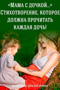 Love Of My Life, My Love, Kids And Parenting, To My Daughter, Study, Words, Quotes, Grandma Sayings, Parenting
