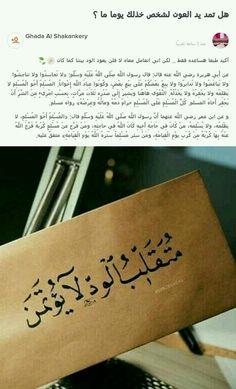 Arab Wallpaper, Words, Horse