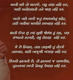Gujarati Shayri, Love Thoughts, Gujarati Quotes, Cute Love Songs, Hindi Quotes, Poems, Writing, Feelings, Jelly