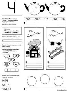 Я ПИШУ СЛОВА С БУКВОЙ Ч - Я ПИШУ СЛОВА - УЧИМСЯ ПИСАТЬ - Каталог статей - САЙТ ДЛЯ ВОСПИТАТЕЛЕЙ И РОДИТЕЛЕЙ Rules For Kids, Learn Russian, Russian Language, Second Language, Learn To Read, Worksheets, Activities For Kids, Homeschool, Teaching