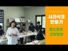 사과식초만들기 사과술만들기 발효식초판매~ - YouTube