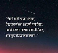 27 Best Marathi Suvichar Images Attitude Status Bag Daily Qoutes
