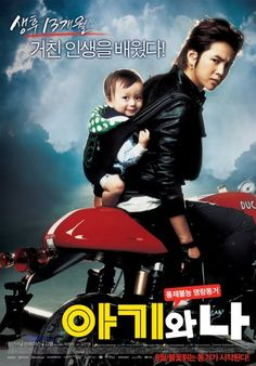 Baby and Me - Korean movie