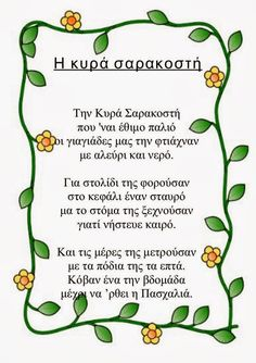 Νηπιαγωγείο αγάπη μου...: Η Κυρά Σαρακοστή! Craft Activities For Kids, Toddler Activities, Projects For Kids, Diy For Kids, Crafts For Kids, Kindergarten Songs, Preschool Music, Preschool Education, School Lessons