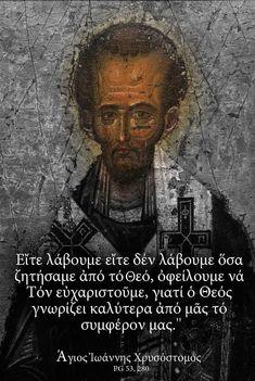 John Chrysostom, Pray Always, Wise Words, Religion, Encouragement, Spirituality, God, Quotes, Movie Posters