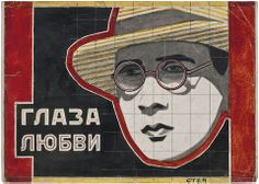 """Stenberg brothers' sketch for The Eyes of Love (1923, credits otherwise unknown), the first poster the Stenbergs ever designed and signed simply """"Sten"""" rather than their trademark """"2 Stenberg 2."""""""