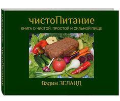 Вадим Зеланд: чистоПитание. Книга о чистой, простой и сильной пище