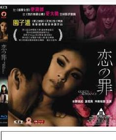 Guilty Of Romance (Blu-ray) (2012)