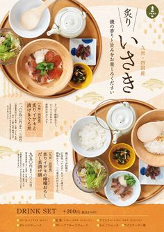 【だし茶漬け+甘味茶房 えん】炙りいさき Food Graphic Design, Food Menu Design, Food Poster Design, Design Design, Japanese Menu, Restaurant Poster, Menu Layout, Menu Flyer, Gourmet