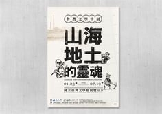 台南文學館-勞農文學特展海報