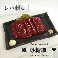 激甘注意!な!レバ刺し!! トロっとレバ刺し おろしニンニクと生姜付き✨ お皿も食べれるよ✌️ 砂糖だと思って食べたらそのフレーバーがレバー風味だったら面白いだろーなーっと 心が踊り出す笑 #レバ刺し #砂糖細工 #なんちゃって #遊び心 #シュガーアート #食べ物 #Japan #面白 #和 #和食器 #ハンドメイド #刺身 #sashimi #sugarfigures #砂糖細工