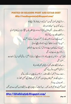 Online Novels, Books To Read Online, Famous Novels, Best Novels, Namal Novel, Romantic Novels To Read, Fantasy Life, Quotes From Novels, Urdu Novels