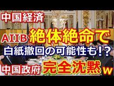 【中国経済】中国政府完全沈黙!中国のインフラ事業、全ての国が白紙撤回してた!AIIB、事実上◎◎…ヤバすぎる国際声明を発表キタ━━━━゚∀゚━━...
