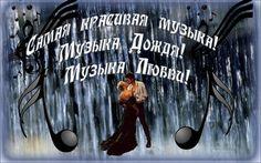 Самая красивая музыка! Музыка Дождя! Музыка Любви! VsemVseOboVsem