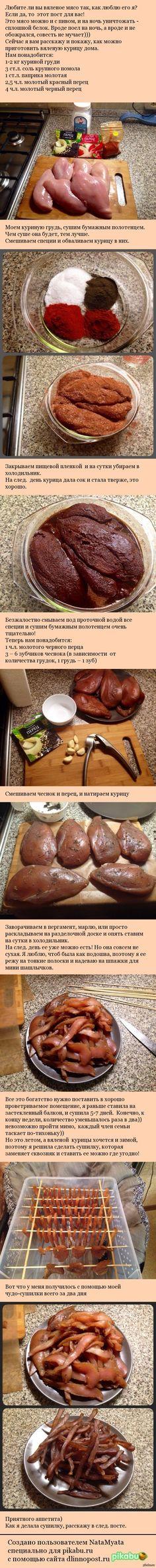 Вяленая курица курица, рецепт, вяленая курица, мясо к пиву, длиннопост
