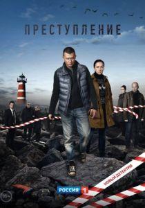 Преступление  8 серия Но еще безраздельно производства главных тем, тот что находит кинокартина: выходится ли героям не потерять себе а также http://bsnv.ga/serial/79-prestuplenie-1-sezon.html
