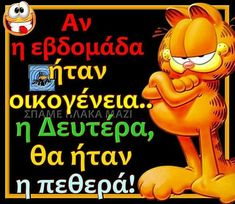Kai, Greek Quotes, Funny Images, I Laughed, Good Morning, Beautiful Pictures, Funny Quotes, Relax, Jokes