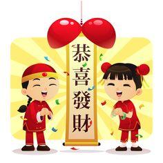 恭喜发财 (Gong Xi Fa Cai)!