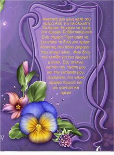 Αγαπητή μου φίλη καλή σου ημέρα Από την Ηλιόλουστη Σαλαμίνα. Εύχομαι να έχεις ένα όμορφο Σαββατοκύριακο. Εγώ σήμερα Προτίμησα να ξεκινήσω τη δική μου ημέρα λέγοντας σου πόσο χαίρομαι που γίναμε φίλοι. Μου δίνει την ελπίδα για ένα όμορφο μέλλον. Σου στέλνω λοιπόν την  αγάπη μου και την εκτίμηση μου, ευχόμενος ένα γλυκό όμορφο πρωινό και μια φανταστική ημέρα! Kai, Frame, Decor, Picture Frame, Decoration, Decorating, Frames, Deco, Chicken