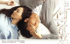 You Are My Sunshine with Wallace Chung & Tang Yan