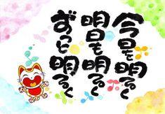 招福猫ギャラリー Self Realization, Inspirational Quotes, Messages, Words, Happy, Japanese Phrases, Life Coach Quotes, Inspring Quotes