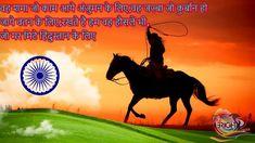 26 January Republic Day Shayari - The Bright Post - Health. Happy Republic Day Shayari, Constitution Day, Hd Wallpaper, Happiness, Entertaining, Technology, Health, Movie Posters, January