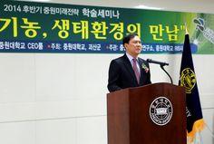 괴산유기농엑스포 성공기원 학술세미나(2014-11-06)